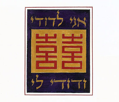 Interfaith marriage ketubot reflect and honor different religions and cultural traditions. This detail from a scroll ketubah shows the Chinese double happiness characters with Hebrew from the Song of Songs.