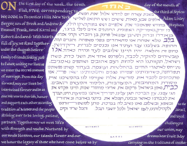 This detail is from a ketubah for a couple who had a very strong aesthetic style and participated actively in the overall concept of their ketubah.